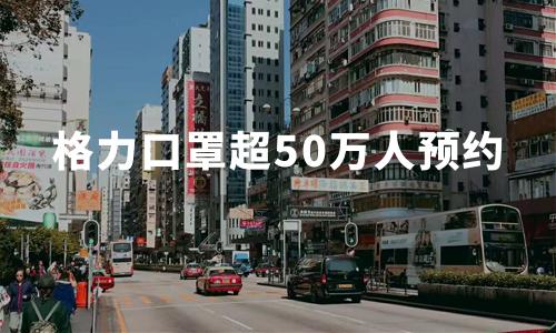 格力口罩超50万人预约,2020年中国口罩行业产量数据及产业链分析