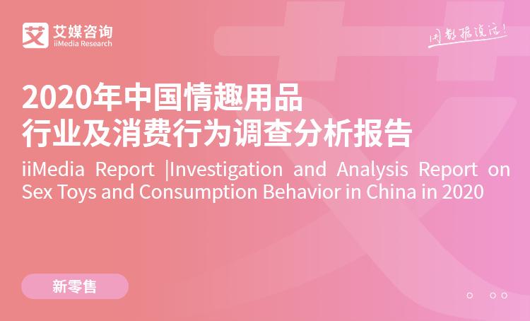 艾媒咨询|2020年中国情趣用品行业及消费行为调查分析报告