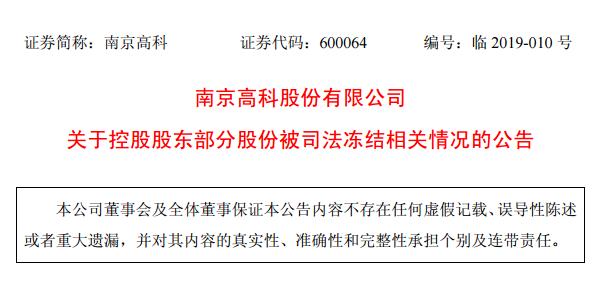 南京高科控股股东股份被司法冻结 占总股份20.15%