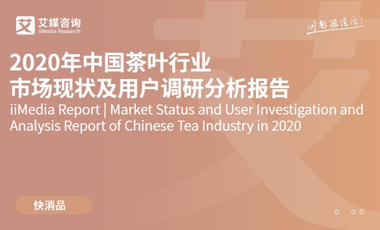 艾媒咨询|2020年中国茶叶行业市场现状及用户调研分析报告