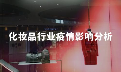 2020年1-2月中国化妆品行业疫情影响、相关扶持举措分析