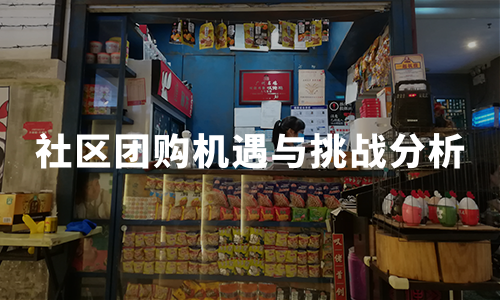 2020年中国社区团购行业规模及机遇与挑战分析