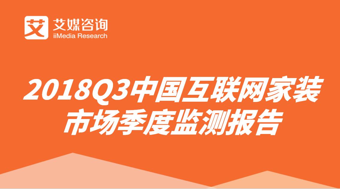 艾媒报告|2018Q3中国互联网家装市场季度监测报告