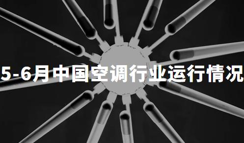 2020年5-6月中国空调行业运行情况及企业商情:格力电器