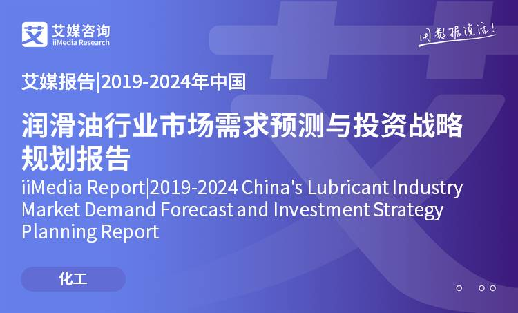 艾媒报告 |2019-2024年中国润滑油行业市场需求预测与投资战略规划报告