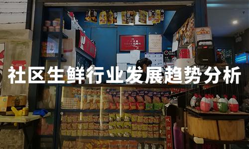 小兔买菜获千万美元A轮融资,中国社区生鲜行业发展趋势分析