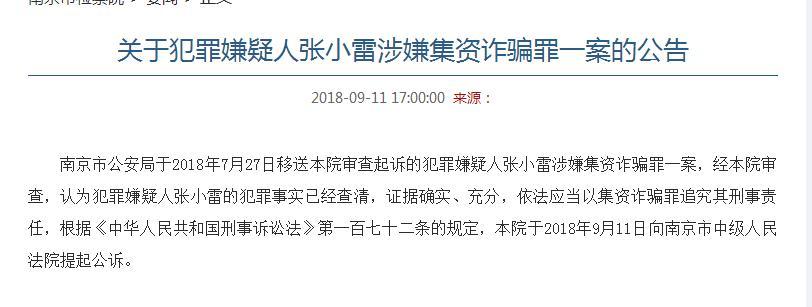 """""""钱宝网案""""新进展:因涉嫌集资诈骗罪 CEO张小雷被提起公诉"""