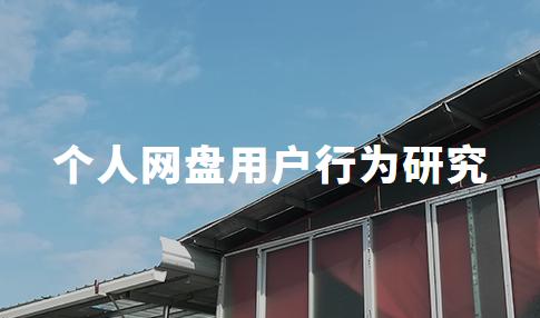 2020上半年中国个人网盘用户行为研究