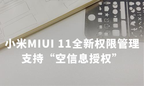 """手机用户的隐私保护升级:小米MIUI 11全新权限管理支持""""空信息授权"""""""