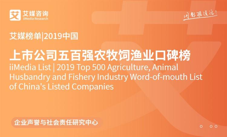 艾媒榜单 |2019中国上市公司五百强农牧饲渔业口碑榜