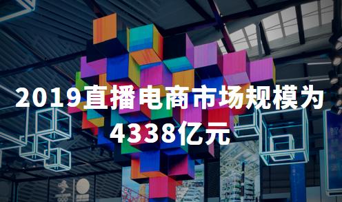 罗永浩官宣要做电商直播,2019年直播电商市场规模已达4338亿元,2020年发展趋势如何?