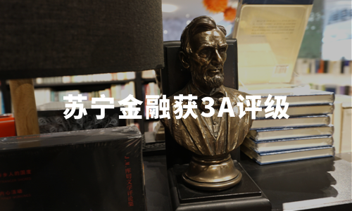 """刚完成百亿融资,这家金融科技独角兽又获3A评级!业务发展步入""""超车道"""""""