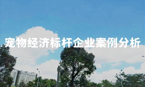 2020H1中国宠物经济标杆企业案例分析——瑞普生物、新瑞鹏集团