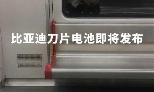 """比亚迪""""刀片电池""""即将发布,中国汽车动力电池行业现状及趋势分析"""