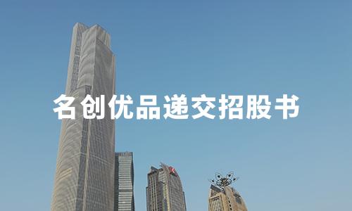 """名创优品递交招股书:拟募资1亿美元,""""中国版无印良品""""的野心有多大?"""