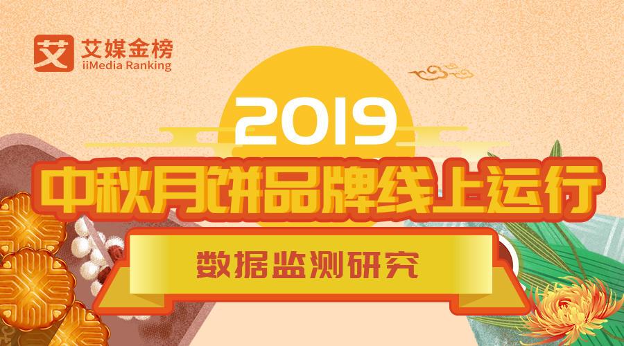 艾媒金榜|2019中秋月饼品牌线上运行数据监测研究