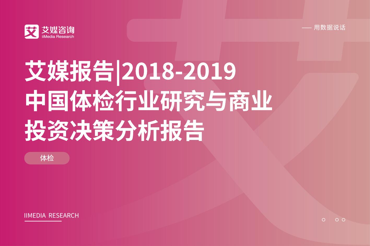 艾媒报告 |2018-2019中国体检行业研究与商业投资决策分析报告