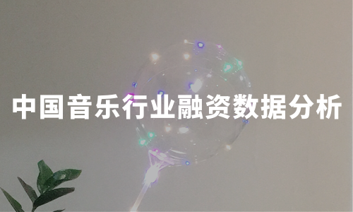 2019-2020年中国音乐行业融资数据及典型企业案例分析