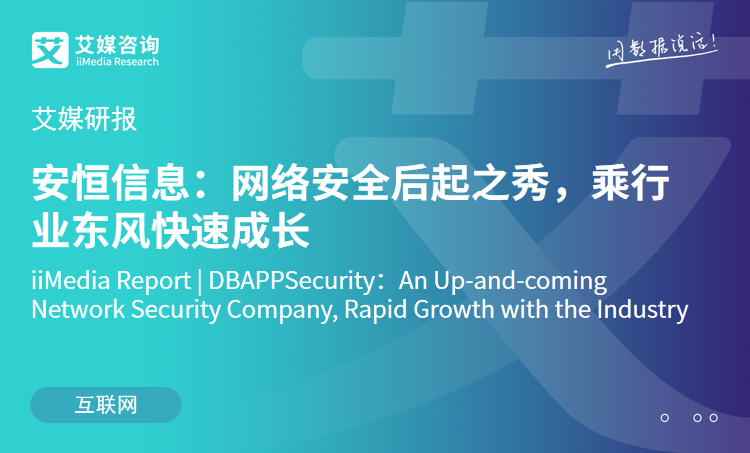 艾媒研報 |安恒信息:網絡安全后起之秀,乘行業東風快速成長