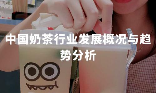 娃哈哈在广州开茶饮店,中国奶茶行业发展概况与趋势分析
