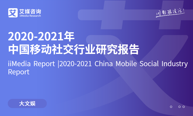 艾媒咨询|2020-2021年中国移动社交行业研究报告