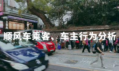 大发极速快三成服务关键因素,2020年中国顺风车乘客、车主行为及需求分析