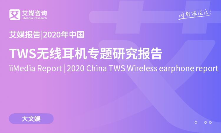 艾媒报告|2020年中国TWS无线耳机专题研究报告
