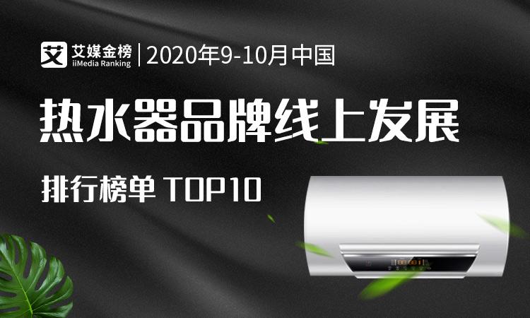 艾媒金榜| 2020年9-10月中国热水器品牌线上发展排行榜单TOP10:广东品牌占八席
