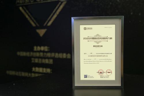 """小度斩获艾媒咨询""""2020中国新经济创新势力榜·智能硬件榜""""两项大奖"""