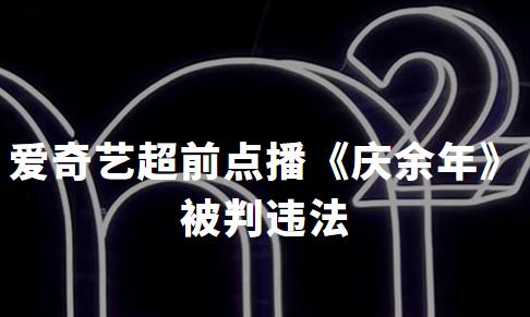 """爱奇艺超前点播《庆余年》被判违法,""""吃相难看""""背后难掩营收压力"""