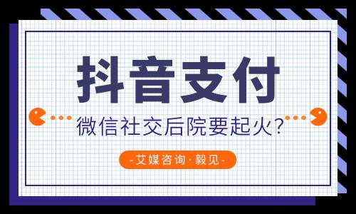 """毅见第81期:抖音春晚红包剑指社交,微信后院要起""""火""""了?"""