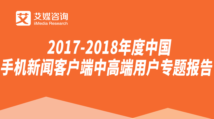 2017-2018年度中国手机新闻客户端中高端用户专题报告