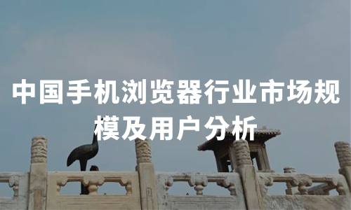 2019-2020中国手机浏览器行业市场规模及用户分析