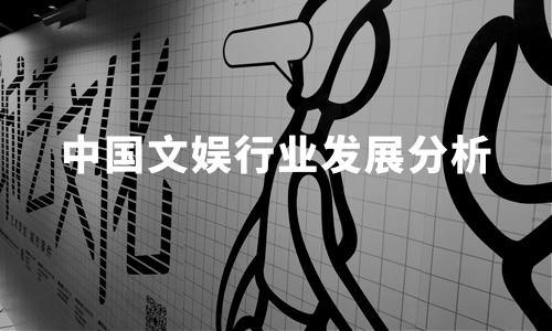 2020年中国文娱行业投融资数据、疫情影响、发展风险及趋势全解读