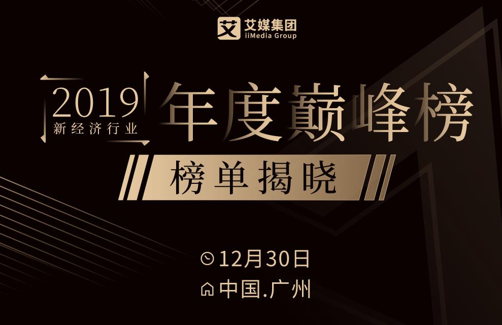 """艾媒咨询""""2019新经济行业年度巅峰榜""""获奖名单隆重揭晓!"""