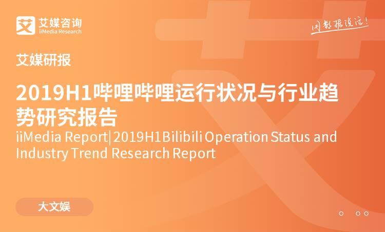 艾媒研报 |2019H1哔哩哔哩运行状况与行业趋势研究报告