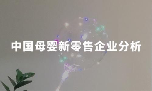 2020H1中国母婴新零售企业分析:宝贝格子、孩子王、优家宝贝