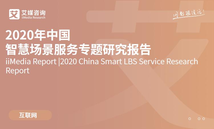 艾媒咨询|2020中国智慧场景服务专题研究报告