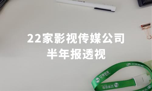 """22家影视传媒公司半年报透视:19家合计亏近50亿元,国庆档成""""翻身""""关键"""