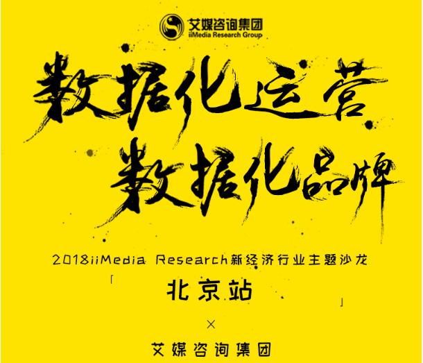 【行业沙龙·北京站】共商数据化运营,共创数据化品牌 2018新经济行业主题沙龙将在月底举行