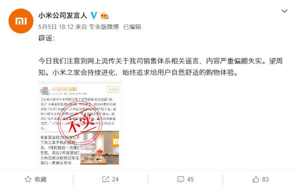 """小米之家取消员工销售提成改""""底薪+绩效""""?官方辟谣:严重偏颇失实"""