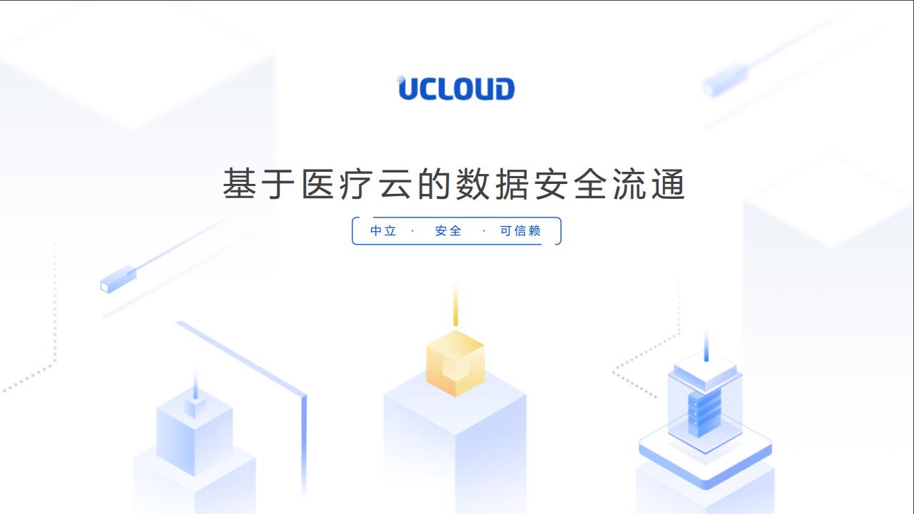 2020全球未来科技大会——UCLOUD《基于医疗云的数据安全流通》