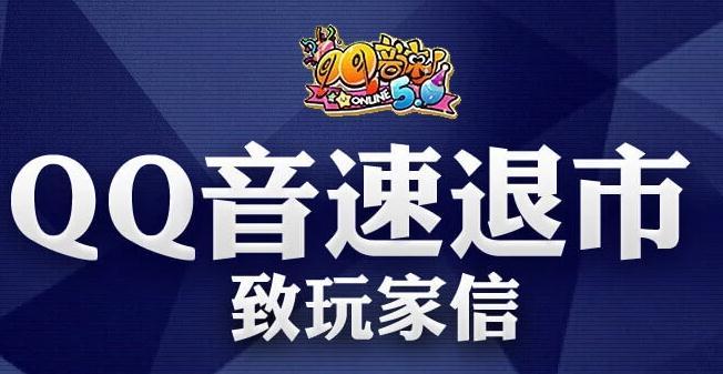 《QQ音速》宣布退市:开发团队已解散 明年底正式关服