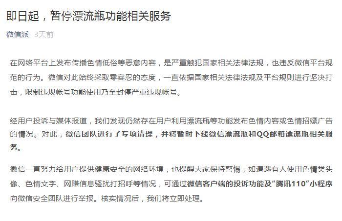 微信暂停平台及QQ邮箱漂流瓶服务:用户发布色情内容