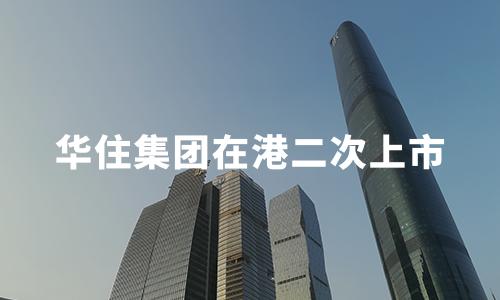 """华住二次上市:市值冲破千亿港元,扩张门店和抢滩下沉市场是条""""好路子""""吗?"""