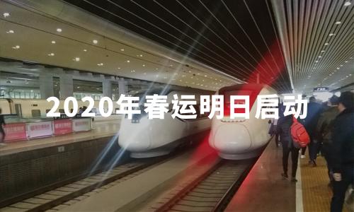 2020年春运明日启动!中国春运出行趋势大数据分析