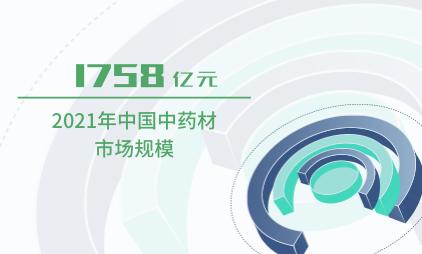 中药材行业数据分析:2021年中国中药材市场规模将达到1758亿元