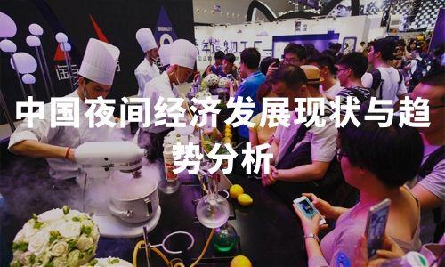 """夜间经济地图又""""亮""""起来,中国夜间经济发展现状与趋势分析"""