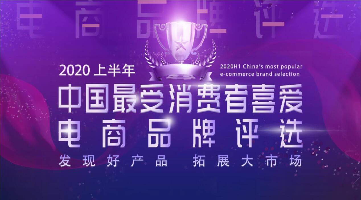 《2020上半年中国最受消费者喜爱电商品牌》榜单评选启动