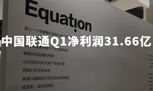 中国联通2020Q1净利润31.66亿,同比下降13.85%,4G用户净减75.6万户